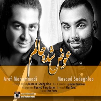 دانلود آهنگ عوض شد حالم از مسعود صادقلو و عارف محمدی